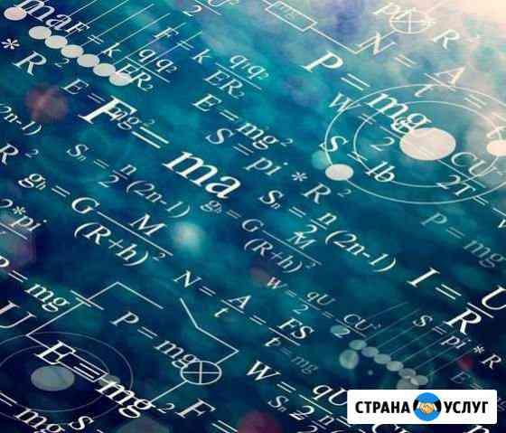 Репетитор по Математике и Физике Майкоп