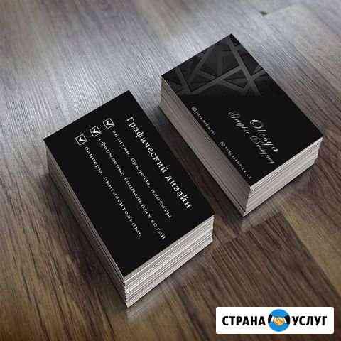 Визитки листовки Новокузнецк