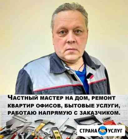 Мастер на час мастер на дом Новокузнецк