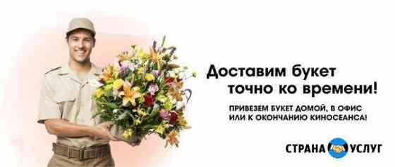 Доставка цветов,подарков,поздравлений Ярославль