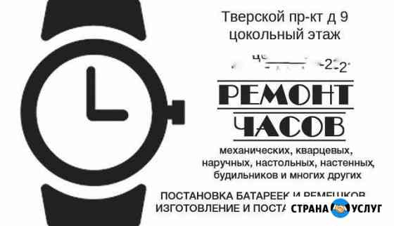 Ремонт часов Тверь