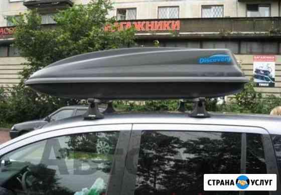 Аренда Прокат Автобоксов и Багажников Орёл