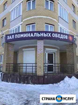 Зал поминальных обедов Тобольск