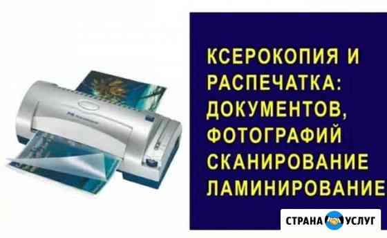 Печать, ламинир, фотообработка, листовки удаленно Оренбург