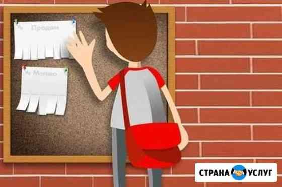 Расклейщик обьявлений Воронеж
