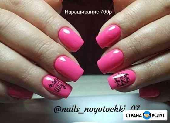 Ногтевой сервис Нальчик