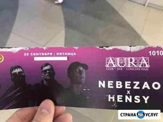 Билет Воронеж