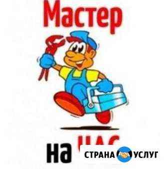 Сборка мебели, сантехника, электрика, прочее Кемерово