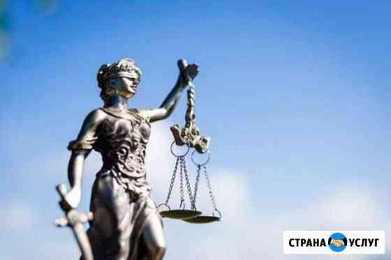 Юридические услуги Элиста
