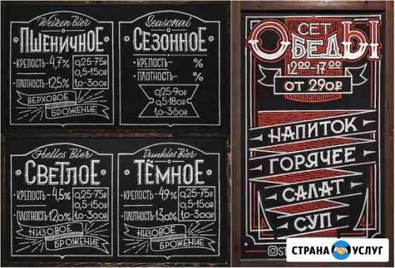 Роспись меловых досок, леттеринг Томск