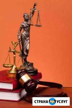 Юридические услуги Благовещенск