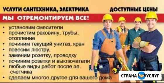 Сантехник (круглосуточно) все районы Саратов