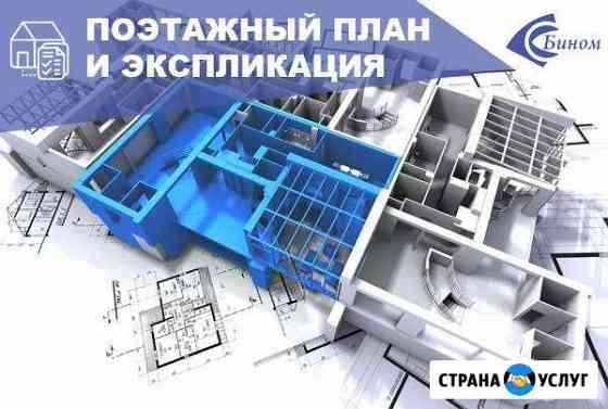 Поэтажный план/экспликация Смоленск