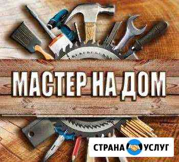 Мастер на дом Красноярск