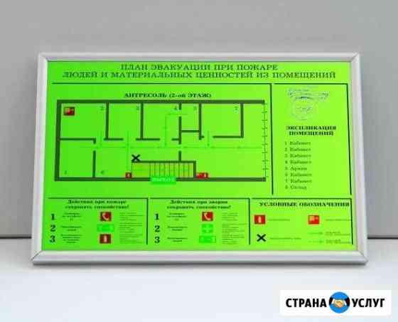 План эвакуации -пожарная сигнализация -огнезащита Рассказово