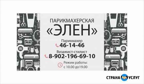 Парикмахерские услуги, визажист-стилист Архангельск
