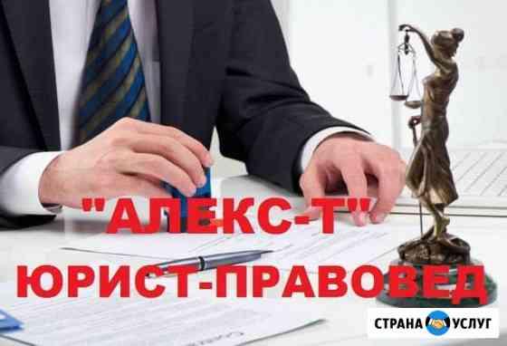 Юридические услуги, консультация Чебоксары