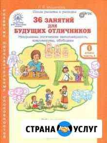 Подготовка к школе Смоленск