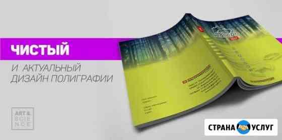 Дизайн рекламных материалов, баннеров, визиток Петрозаводск