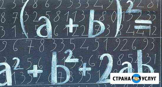 Высшая математика Чита