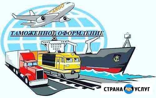 Таможенное оформление, Сертификация,Грузоперевозки Смоленск