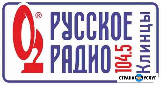 Реклама на Русском Радио в Клинцах 104,5 fm Клинцы