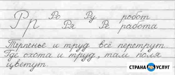 Репетитор для начальных классов Томск