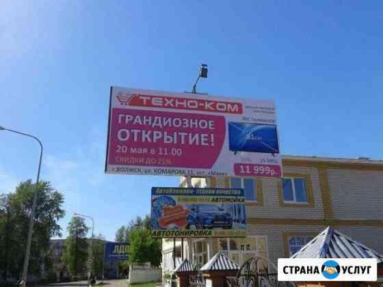 Аренда рекламных щитов 3х6 Волжск