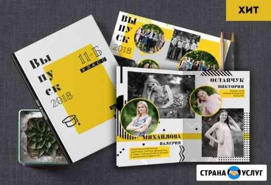 Фотокниги, выпускные альбомы Майкоп