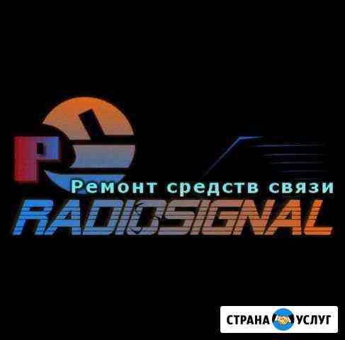 Мастерская Радиосигнал Нерюнгри