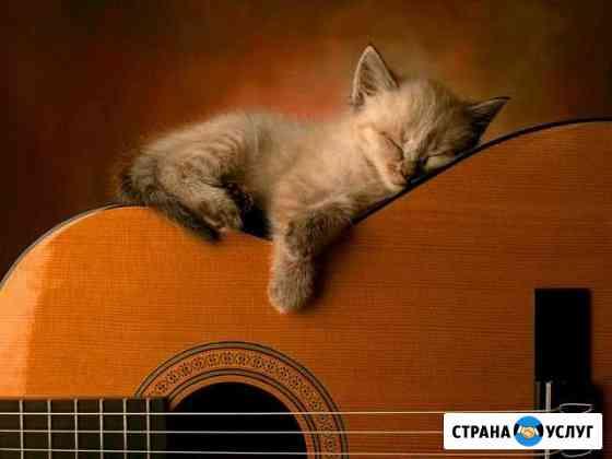 Обучение игры на гитаре с нуля Смоленск