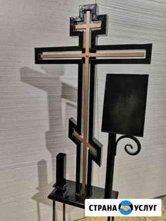 Крест Златоуст