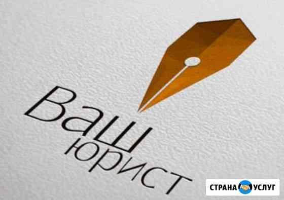 Юридическая консультация помощь Белогорск