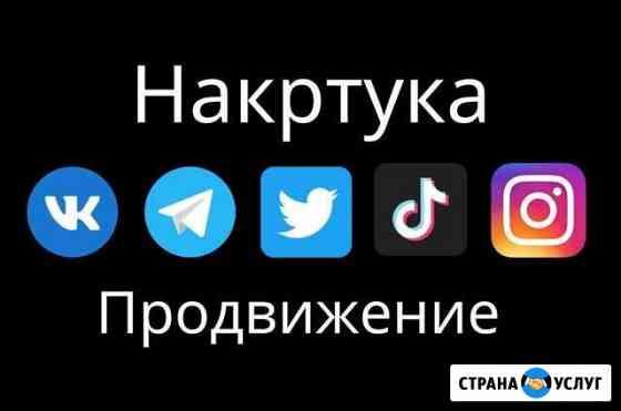 Накрутка подписчиков и Продвижение в соц.сетях Калининград