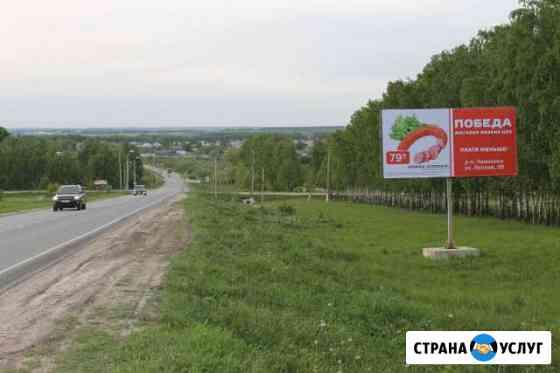 Аренда рекламных поверхностей 6х3м Чамзинский р-н Комсомольский