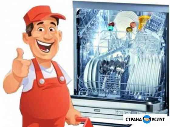 Ремонт посудомоек и эл.водонагревателей, автоклаво Смоленск