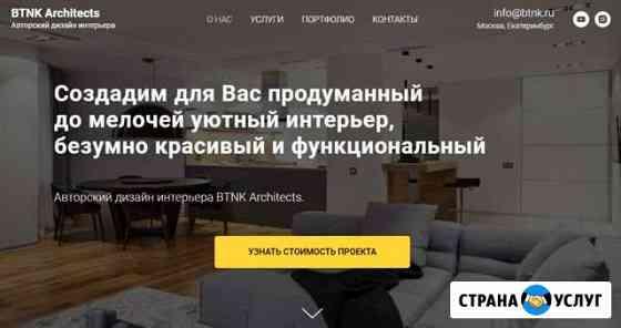 Создание и разработка сайтов Курган