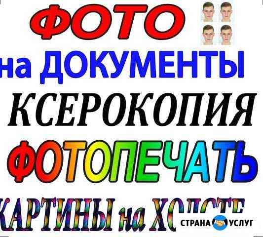 Фото на документы, чертежи, распечатка Волгоград