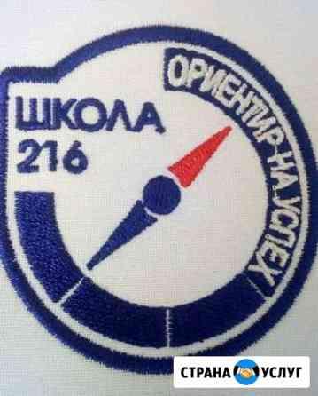 Шевроны для Вашей школы Новосибирск