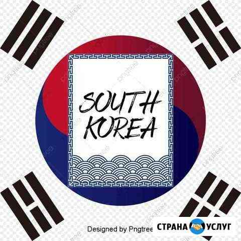 Корейский язык Кострома