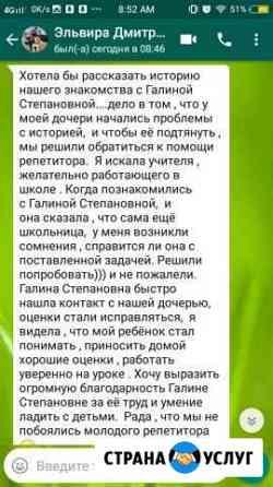 Репетитор по истории Благовещенск