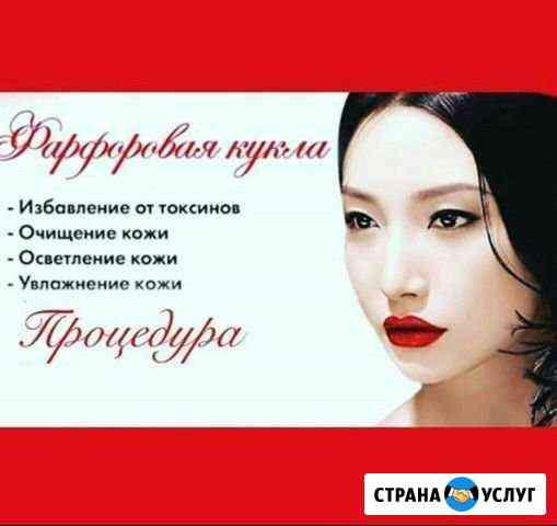 Косметологические услуги: Боровичи