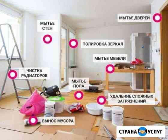 Уборка +дезинфекция Саяногорск