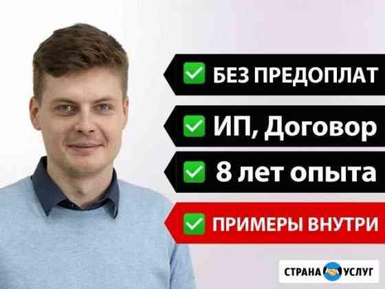 Создание и продвижение сайтов в Великом Новгороде Великий Новгород