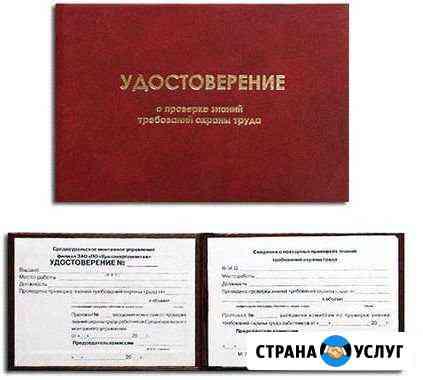Удостоверение. Свидетельство. Сертификат. Диплом Нарьян-Мар