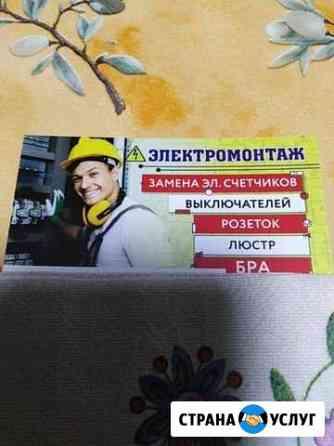 Профессиональный электрик Зеленогорск