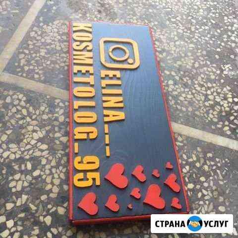 Наружная реклама из дерево Логотипы брендов Грозный