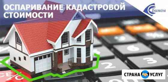 Оспаривание кадастровой стоимости Смоленск