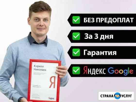 Создание сайтов. Продвижение сайтов в Калининграде Калининград