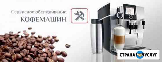 Ремонт кофемашин любых марок, чистка гидросистем Смоленск